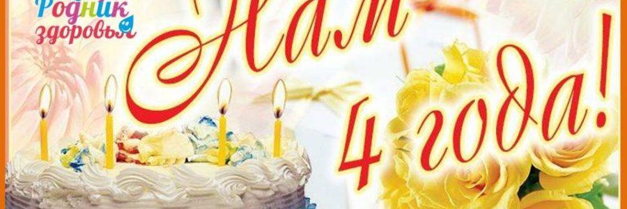 УРА!!! НАМ 4 ГОДА!!! День рождения нам- подарки вам!!!