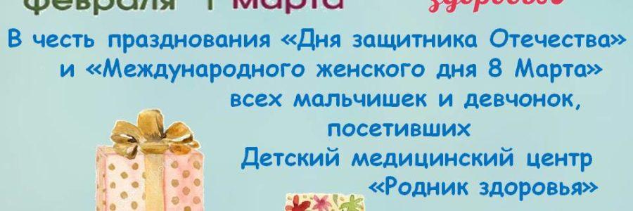 С «Днем защитника Отечества» и «Международным женским днем 8 Марта» !